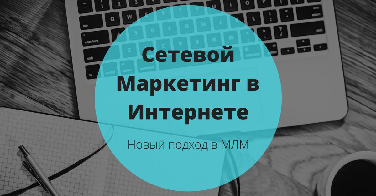 setevoy-marketing-v-internete