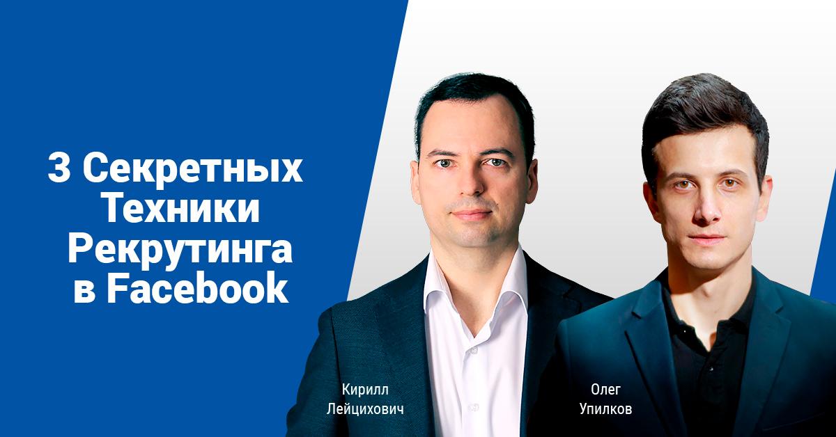"""Мастер-класс """"Рекрутинг в Facebook"""""""