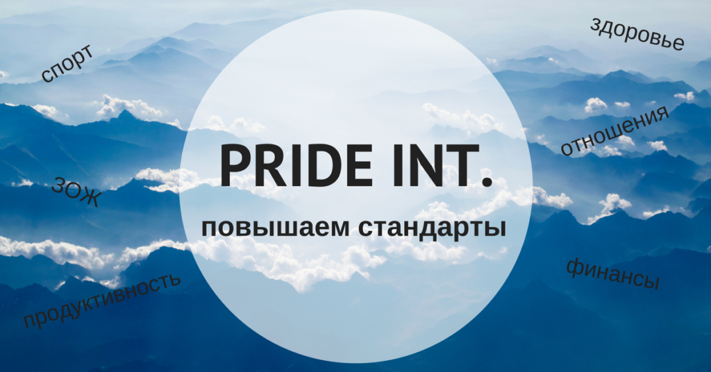 pride-international