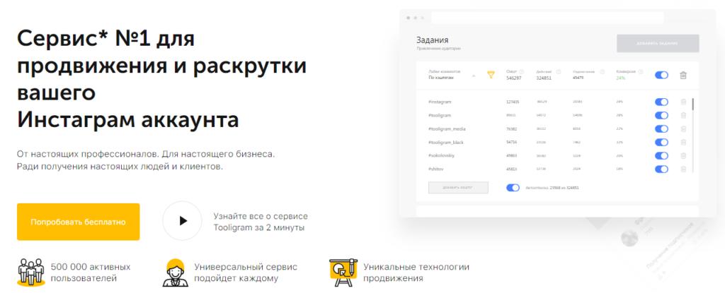 Tooligram сервис для раскрутки Инстаграм