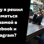 реклама-facebook-instagram