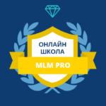 онлайн-школа-MLM-PRO-Алексей-Ломтев