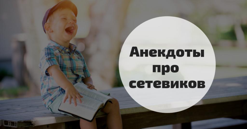 анекдоты_про_сетевиков
