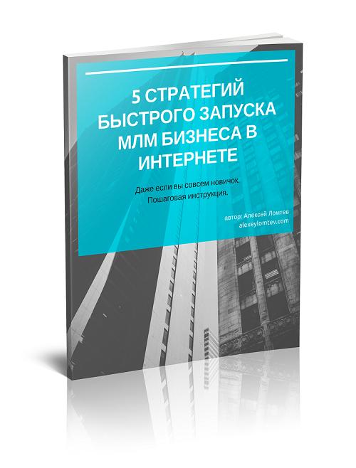 5 стратегий быстрого запуска МЛМ бизнеса в интернете. Мини-книга.
