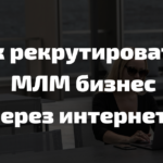 mlm_online