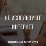 mlm_internet