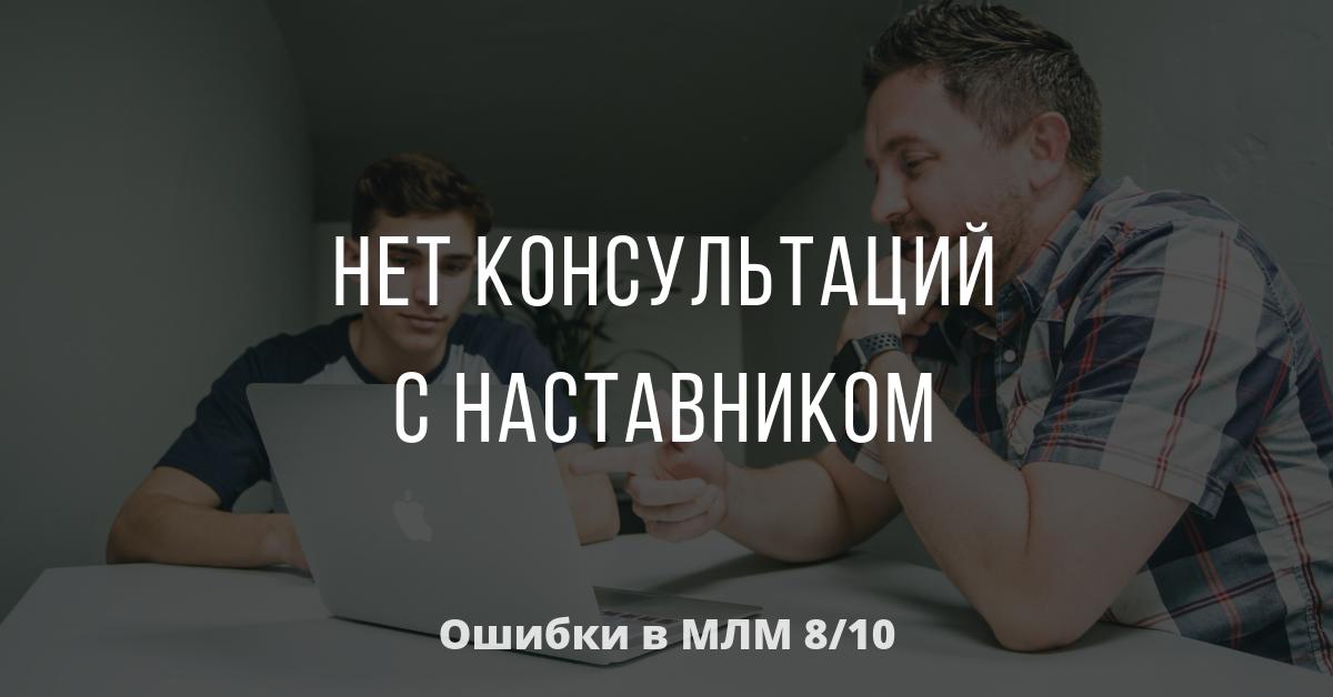 mentor_mlm
