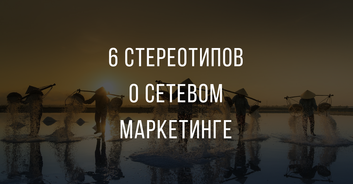 6_stereotipov_o_setevom_marketinge