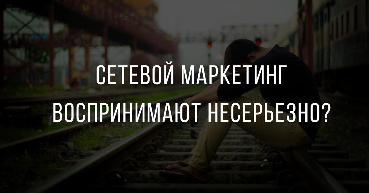 network_marketing