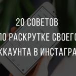 raskrutka_instagram