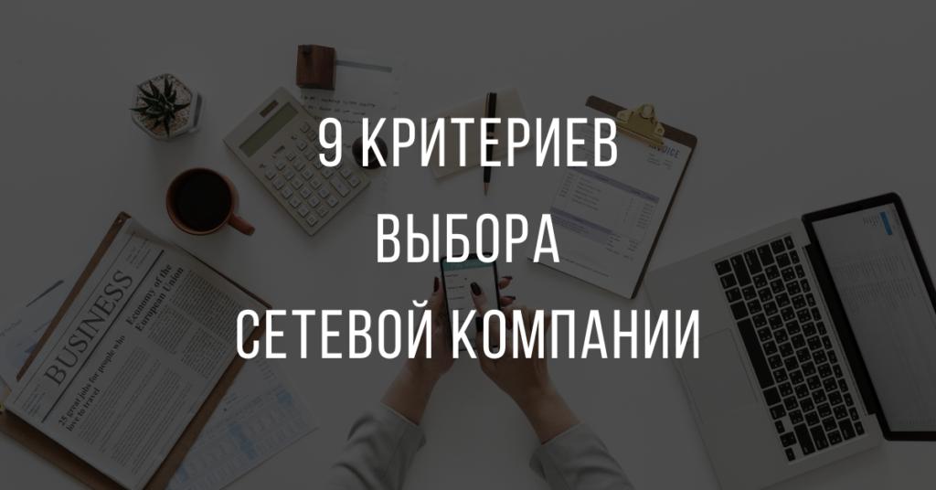 9 критериев выбора сетевой компании. Как выбрать МЛМ компанию.